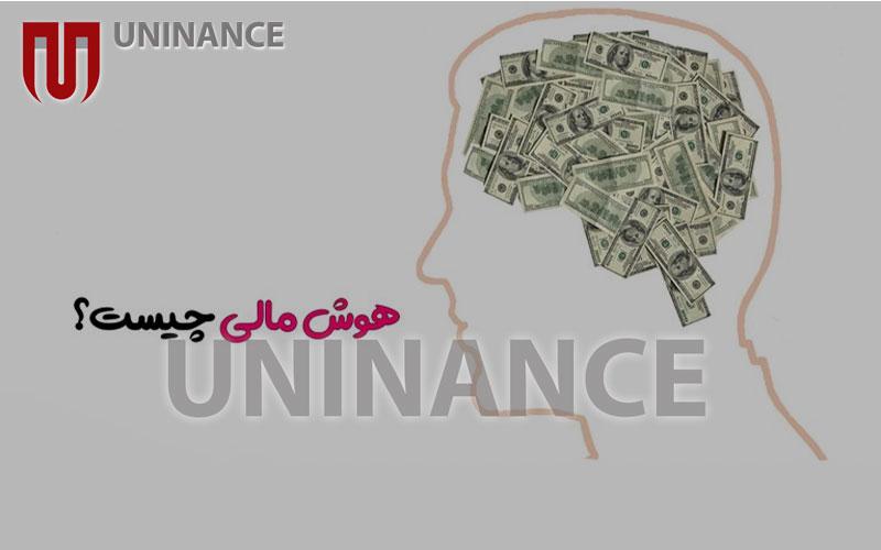 هوش مالی و کسب ثروت از طریق آن